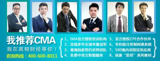 CMA中文考试内容大纲